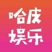 哈皮娱乐HappyGossip