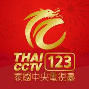 泰国中央中文电视台