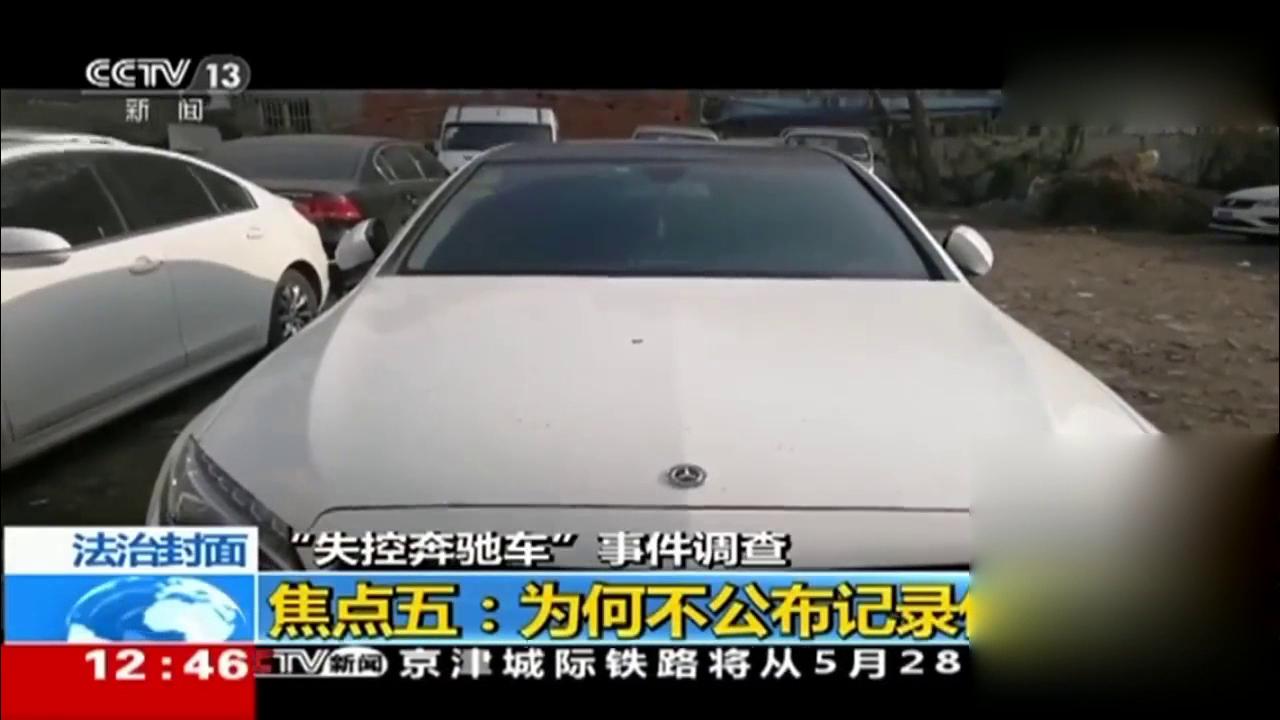 失控奔驰车主称行车记录仪内容已被覆盖 首度