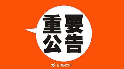 招聘教师_临朐县2018年招聘聘任制教师选岗公告