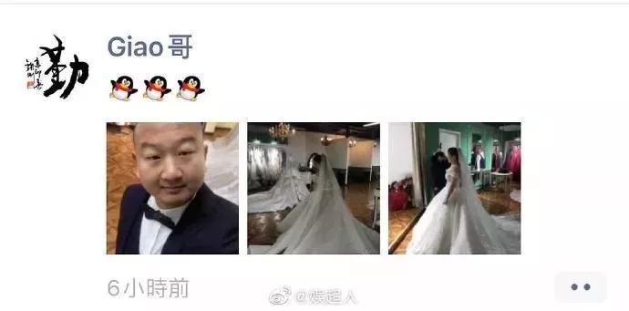 Giao哥结婚了,是哪个女孩子的青春啊