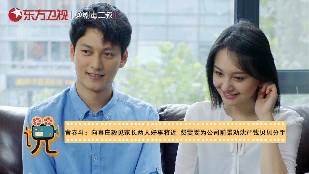 青春斗预告24 25第一轮:庄毅带向真见父母婚事