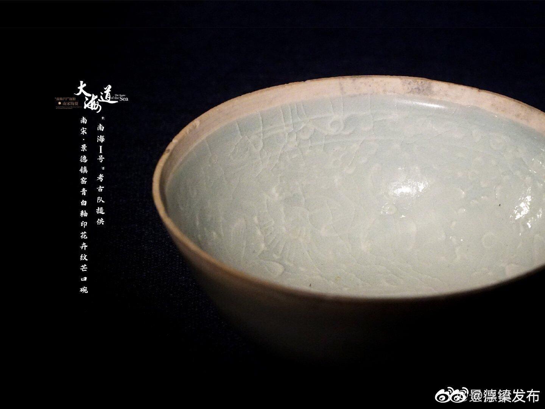 南宋·景德镇窑青白釉印花卉纹芒口碗