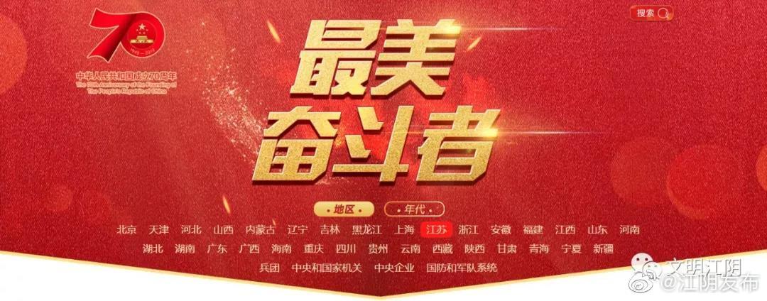 """""""最美奋斗者""""建议人选正式公示,吴仁宝入围公示名单"""