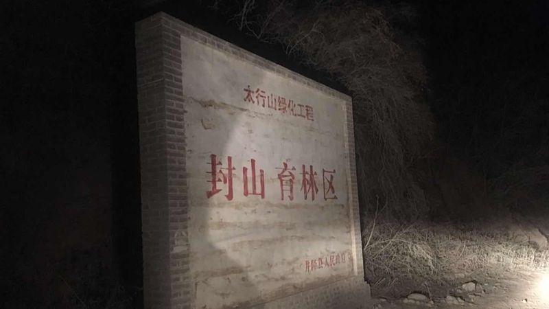 曝河北井陉县封山育林区露天采矿 有人打12345不管用