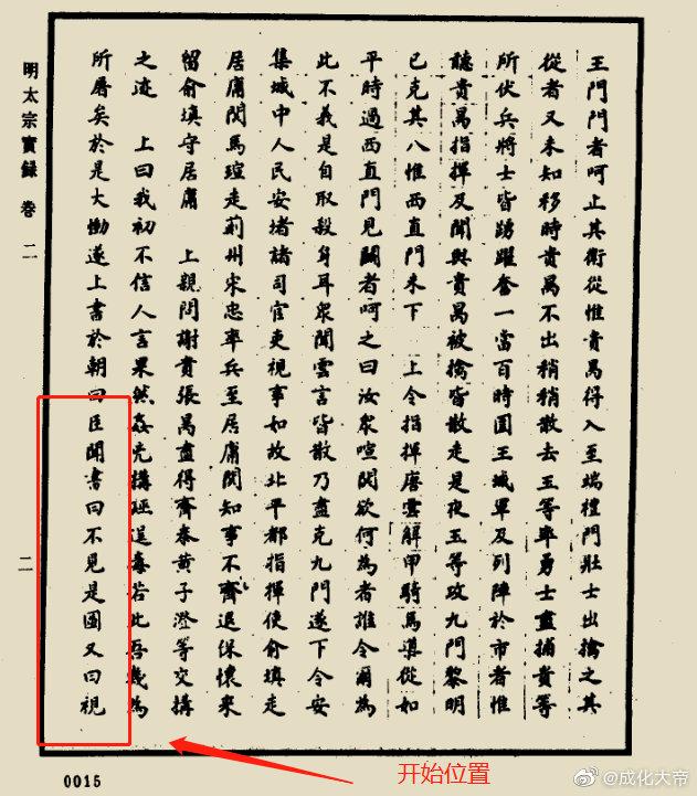 产�y�k_朱棣发动靖难夺取北平城后给建文帝所上的书