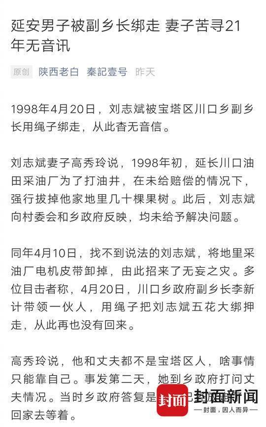 男子被乡干部绑走失踪21年 新京报:真相不能不明