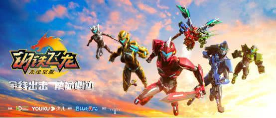 《钢铁飞龙2龙魂觉醒》震撼回归!儿童成长必看的英雄动画片