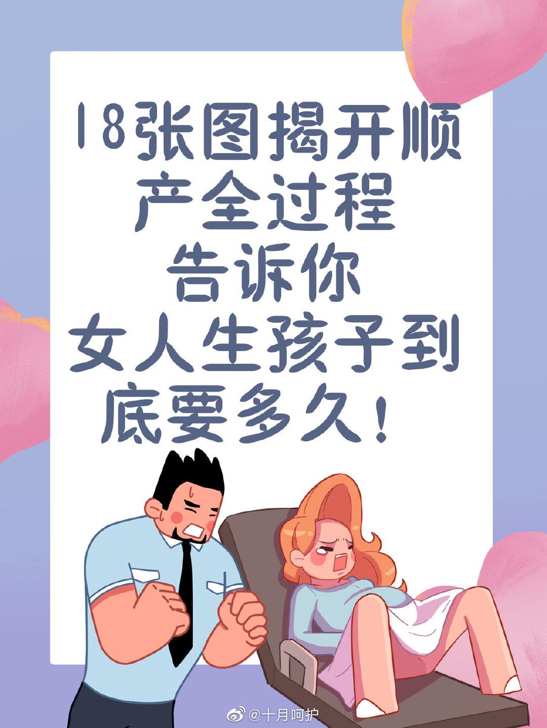 孕后期锻炼顺产_这18张图揭开孕妈顺产的全过程,告诉大家女人生孩子到底需要多久