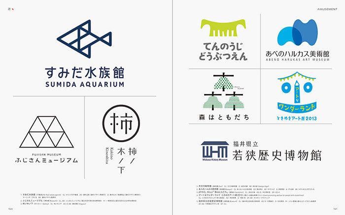 日本字_日本文字标志设计大合集.