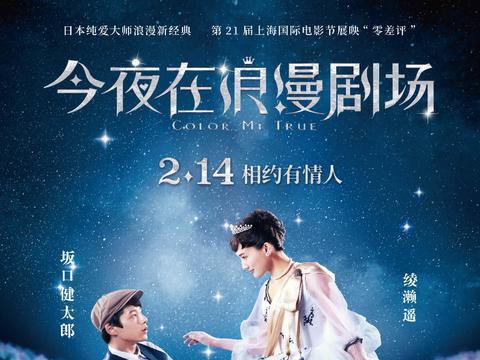 电影《今夜在浪漫剧场》定档2.14绫濑遥坂口健太郎演绎跨次元爱情