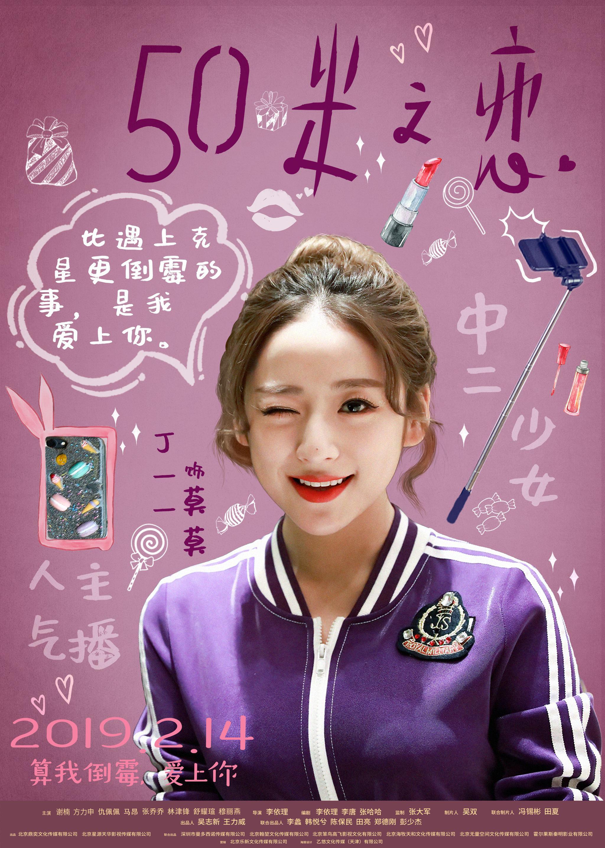 电影《五十米之恋》情人节上映 丁一一化身鬼马助理甜蜜助攻