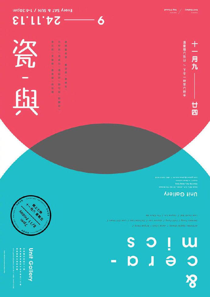 優秀海報設計參考 香港平面設計工作室:tomorrow design office