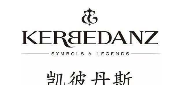 KERBEDANZ(凯彼丹斯) | 品牌介绍