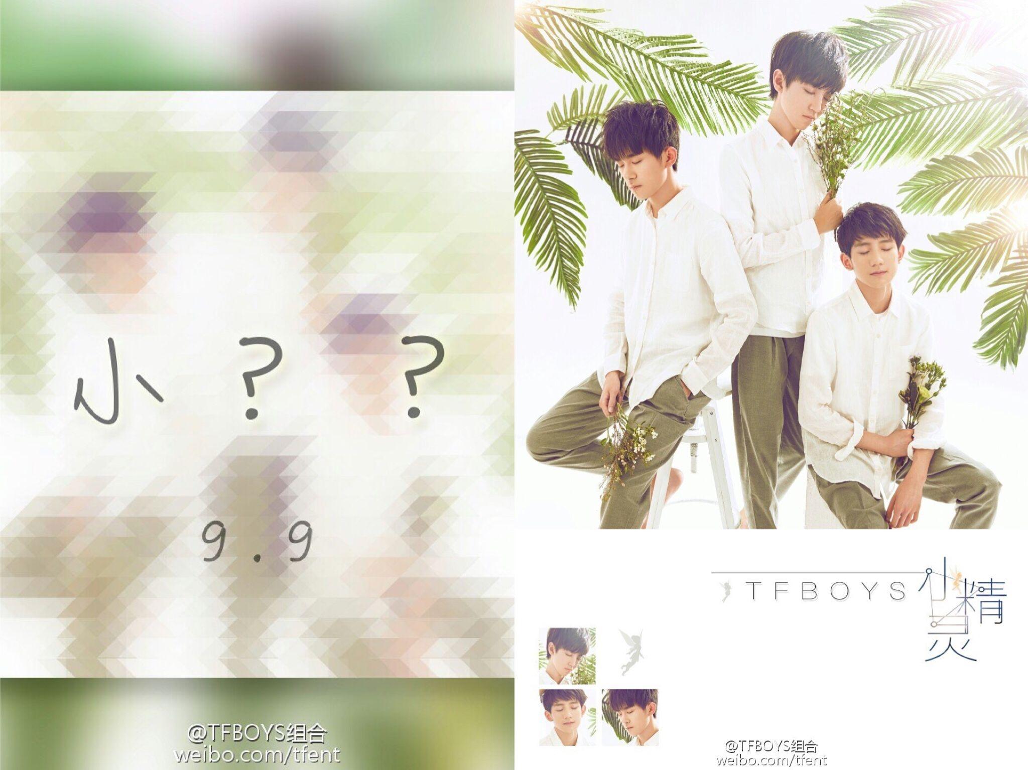 TFBOYS六周年第一首新歌官宣,海报设计有团魂,被三双脚甜到了