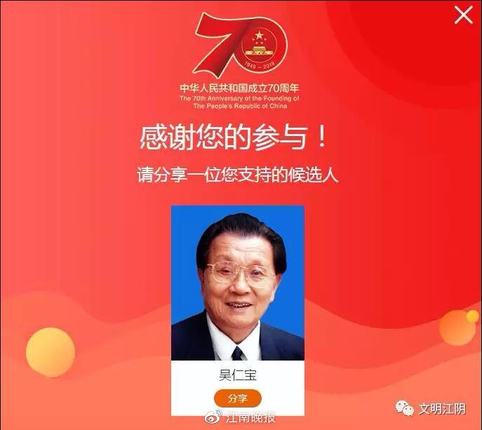 """华西村吴仁宝候选""""最美奋斗者""""投票至8月5日"""