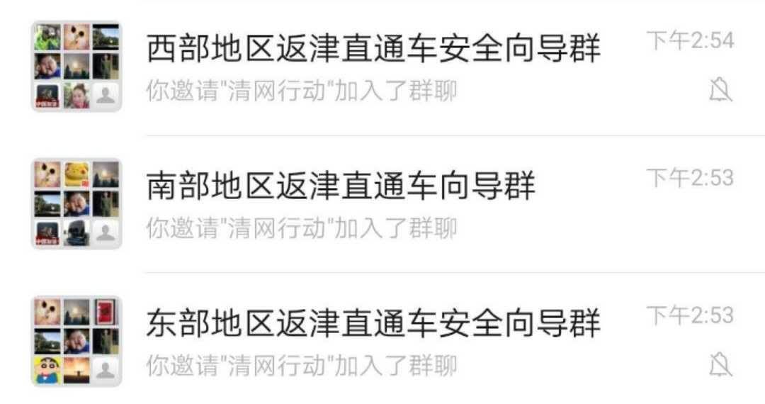 天津交警建立安全向导服务机制 为复工人员乘车途中安全护航