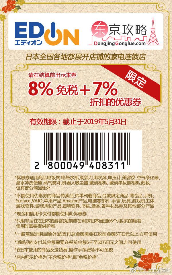 让你拿优惠券拿到手软!免费领取东京攻略独家日本购物优惠券2019年版