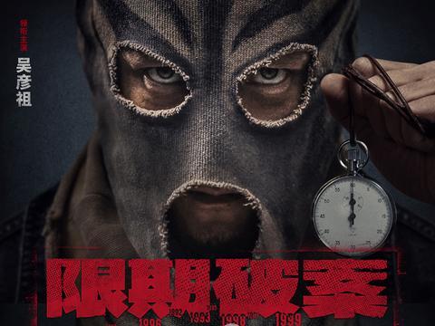 """电影《限期破案》宣告杀青 王千源VS吴彦祖演绎真假""""亡命徒"""""""