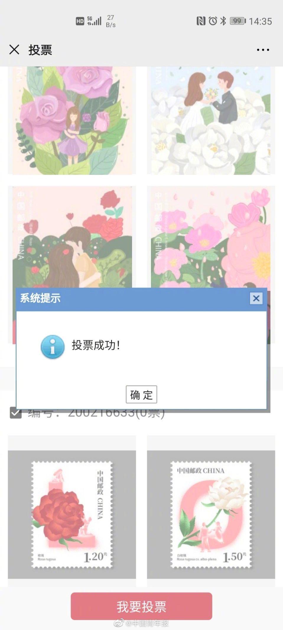 """""""520玫瑰邮票图稿设计大赛""""网络投票开始啦!共同期盼花开疫散"""