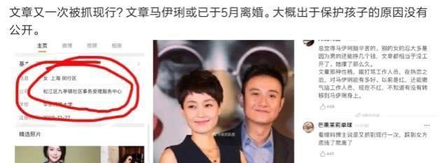 马伊�P文章被指5月就已离婚,此后姚笛晒照更博,内容让人很意外