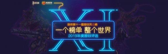2019年度游侠游戏风云榜 年度模拟经营游戏揭晓!