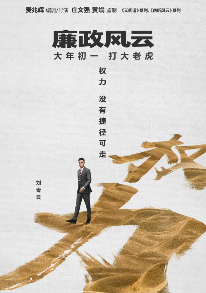 """《廉政风云》曝预告海报 刘青云张家辉大年初一上演""""无间反腐"""""""