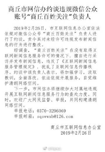 """商丘市网信办约谈违规微信公众账号""""商丘百姓关注""""负责人"""