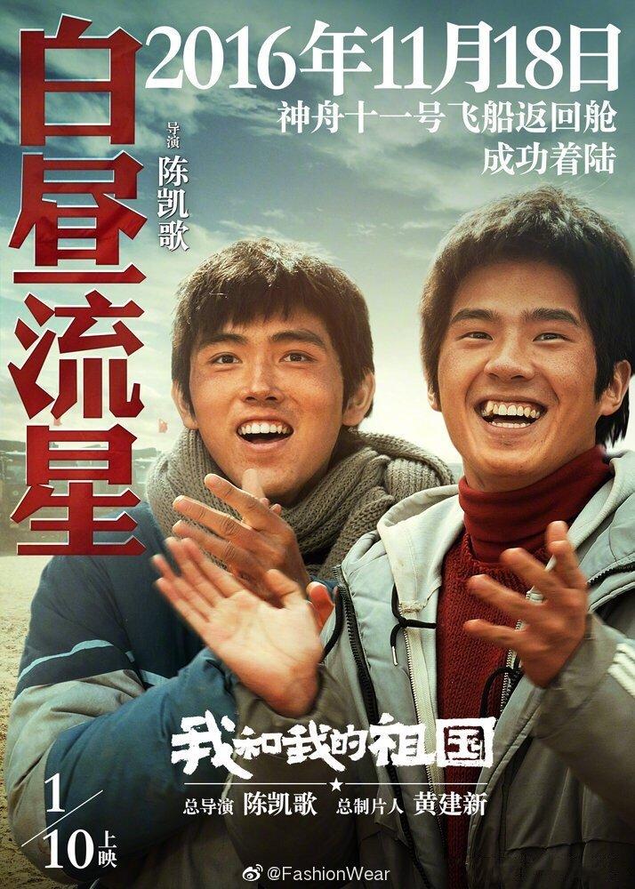 刘昊然和陈飞宇,两位策马奔腾小土娃的造型可以说是相当突破了