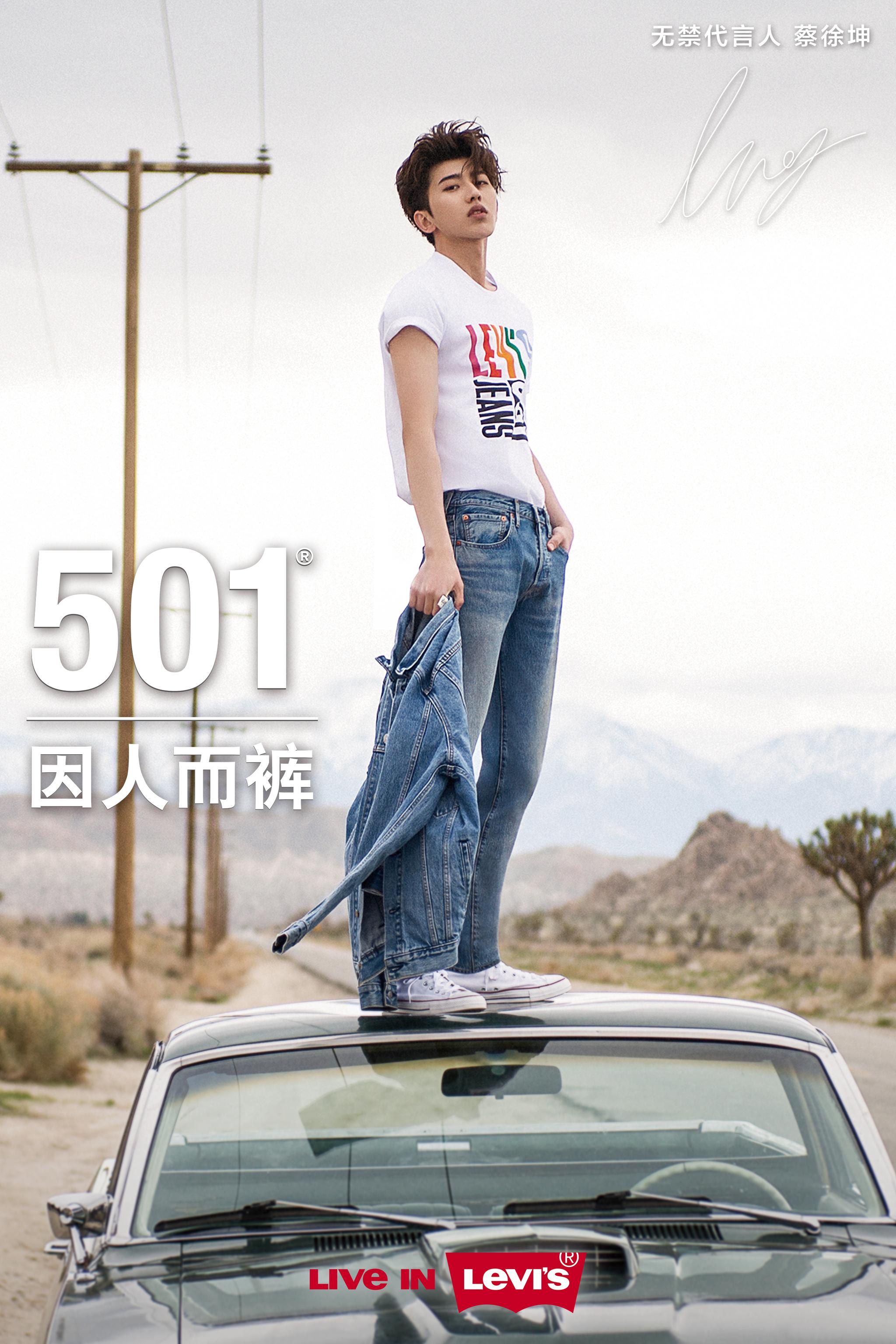 和@Levis中国 一起定制你的501® 经典牛仔裤!另外