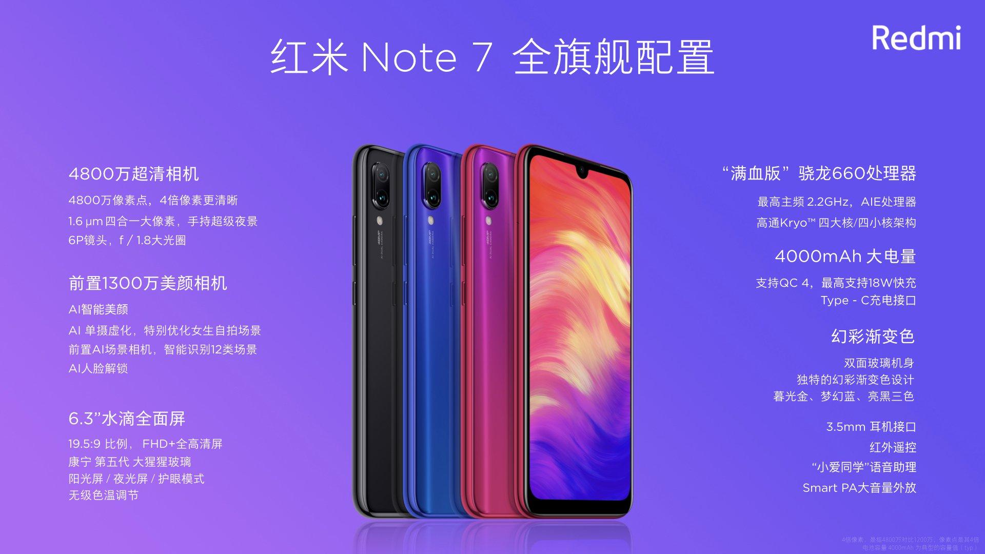 """红米Note 7为啥叫""""小金刚""""?雷军:正反面都是GG5玻璃的照片 - 7"""