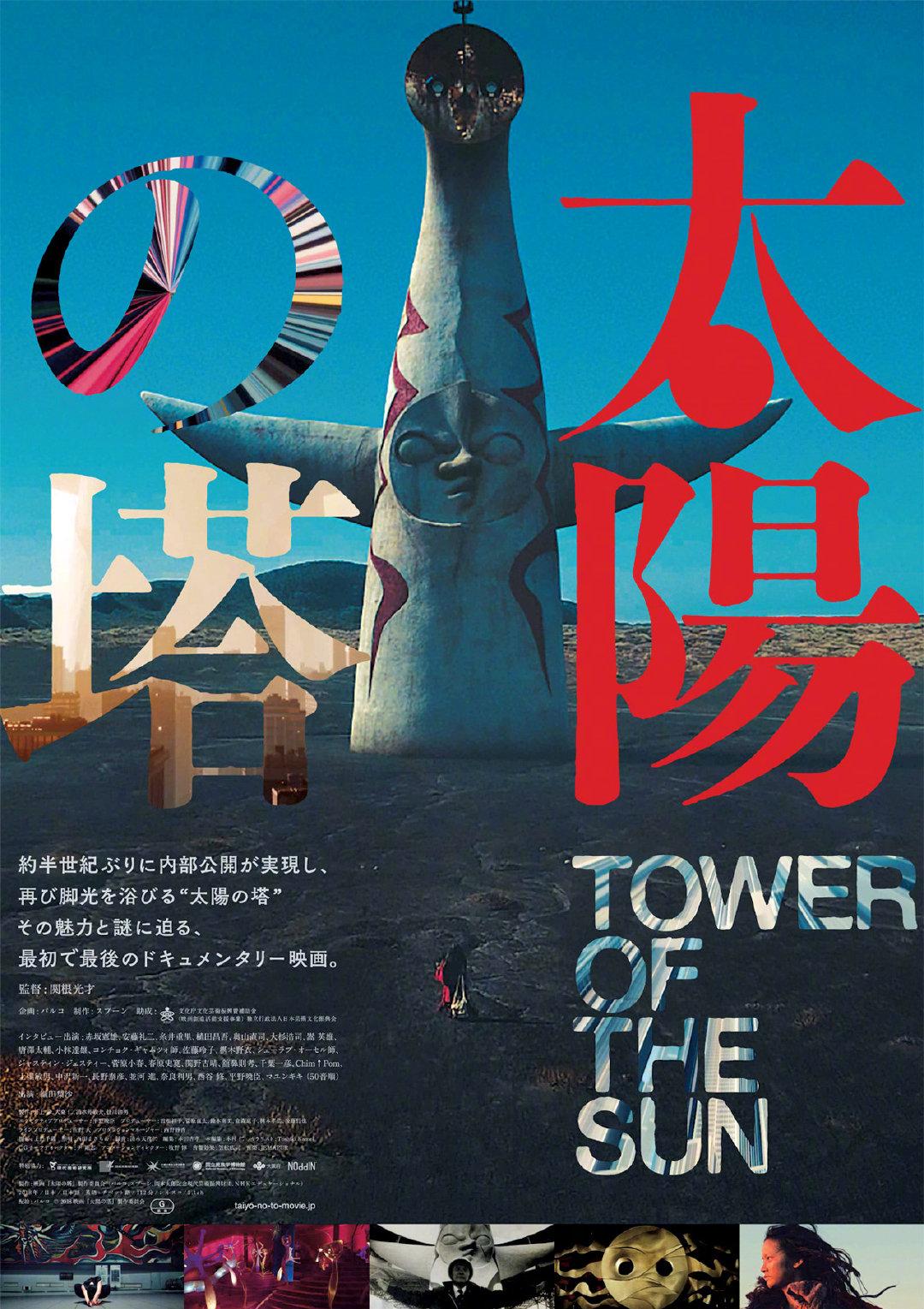 日本文字创意海报设计参考