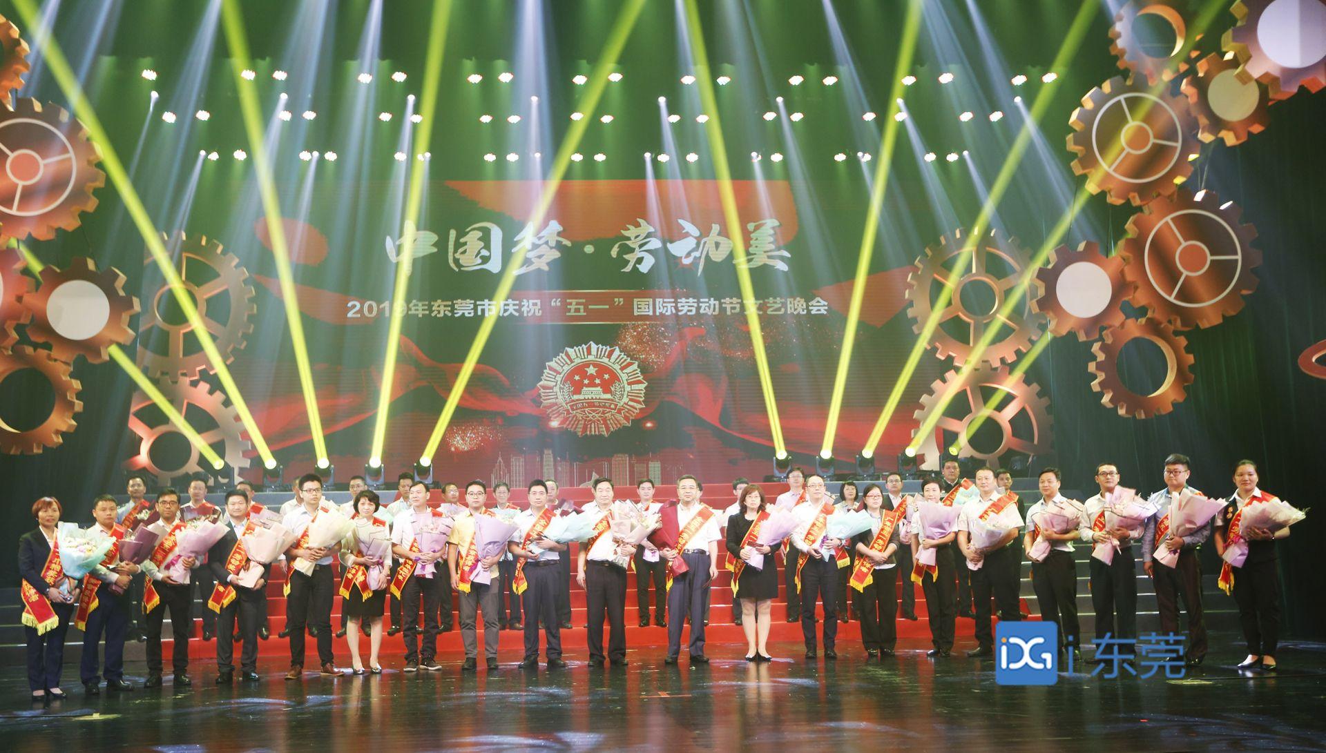 2019年东莞市庆祝五一国际劳动节文艺晚会举