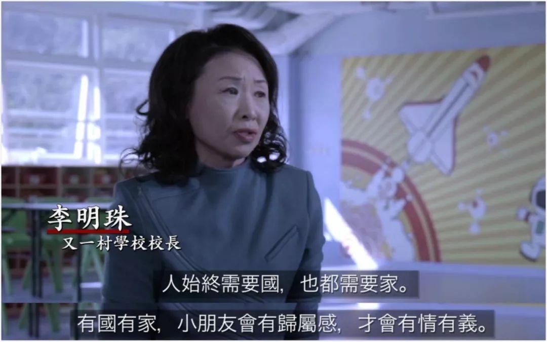 香港又一村学校校长李明珠接受采访