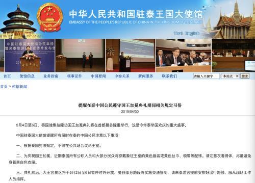 图片来源:中国驻泰国大使馆网站截图。