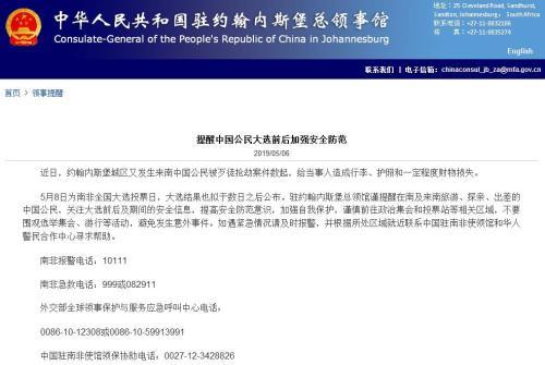 图片来源:中国驻南非约翰内斯堡总领馆网站截图
