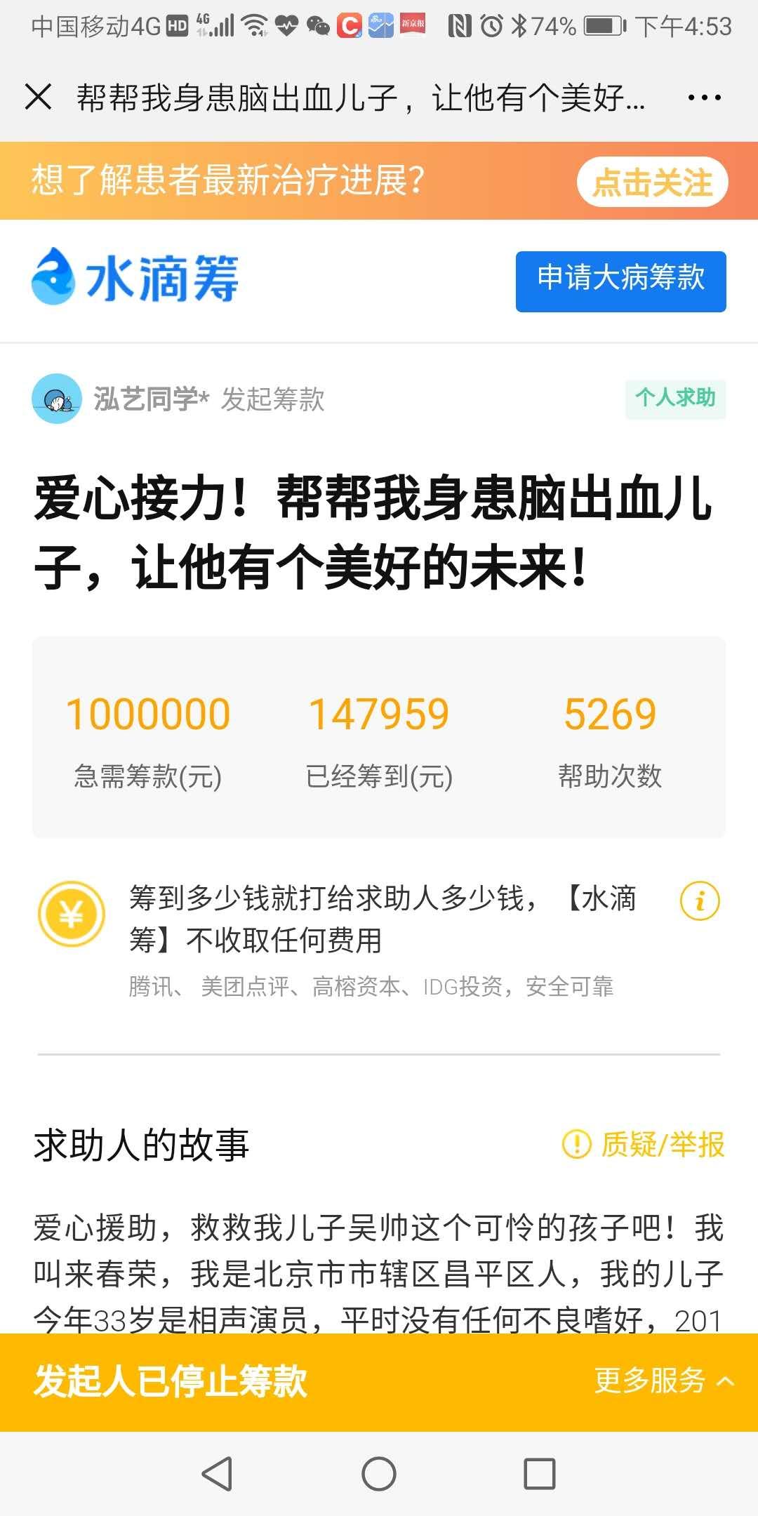 德云社演员因病筹款惹争议 水滴筹:相关情况将公示