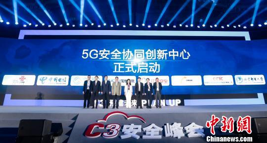 2019C3安全峰会7日在成都召开,当天会上,亚信安全与中国信息通信研究院共同发起,联合中国移动、中国电信、中国联通、中国网安和北京邮电大学成立了中国国内首家5G安全协同创新中心。 夏宾 摄