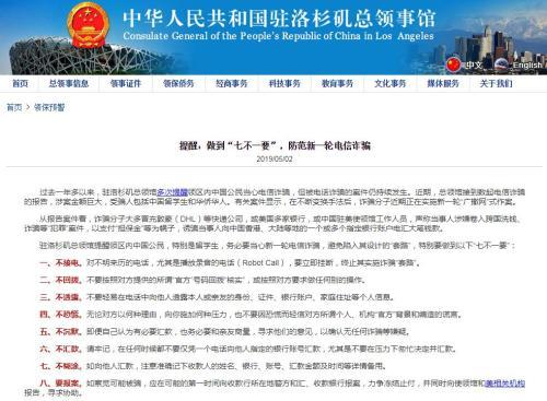 图片来源:中国驻美国洛杉矶总领馆网站截图