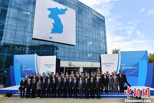 资料图:当地时间2018年9月14日,韩朝联络办公室在朝鲜开城正式揭牌。新成立的韩朝联办位于朝鲜境内的开城工业园区。