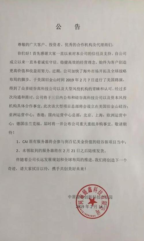 2019年2月链鑫公司的公告