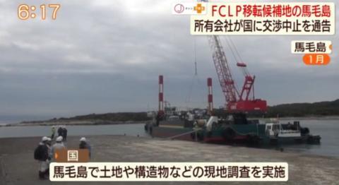 """日本政府对马毛岛进行实地调查(日媒""""KKB鹿儿岛放送"""")"""
