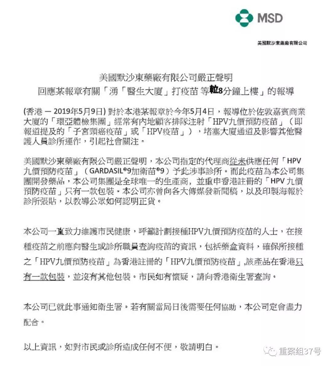 ▲美国默沙东药厂有限公司声明。