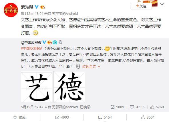 张云雷侮辱慰安妇、调侃汶川地震的背后,是对100万受难者的侮辱!
