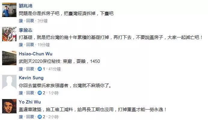 网友批评蔡英文说法(图片来源:台湾《联合报》)