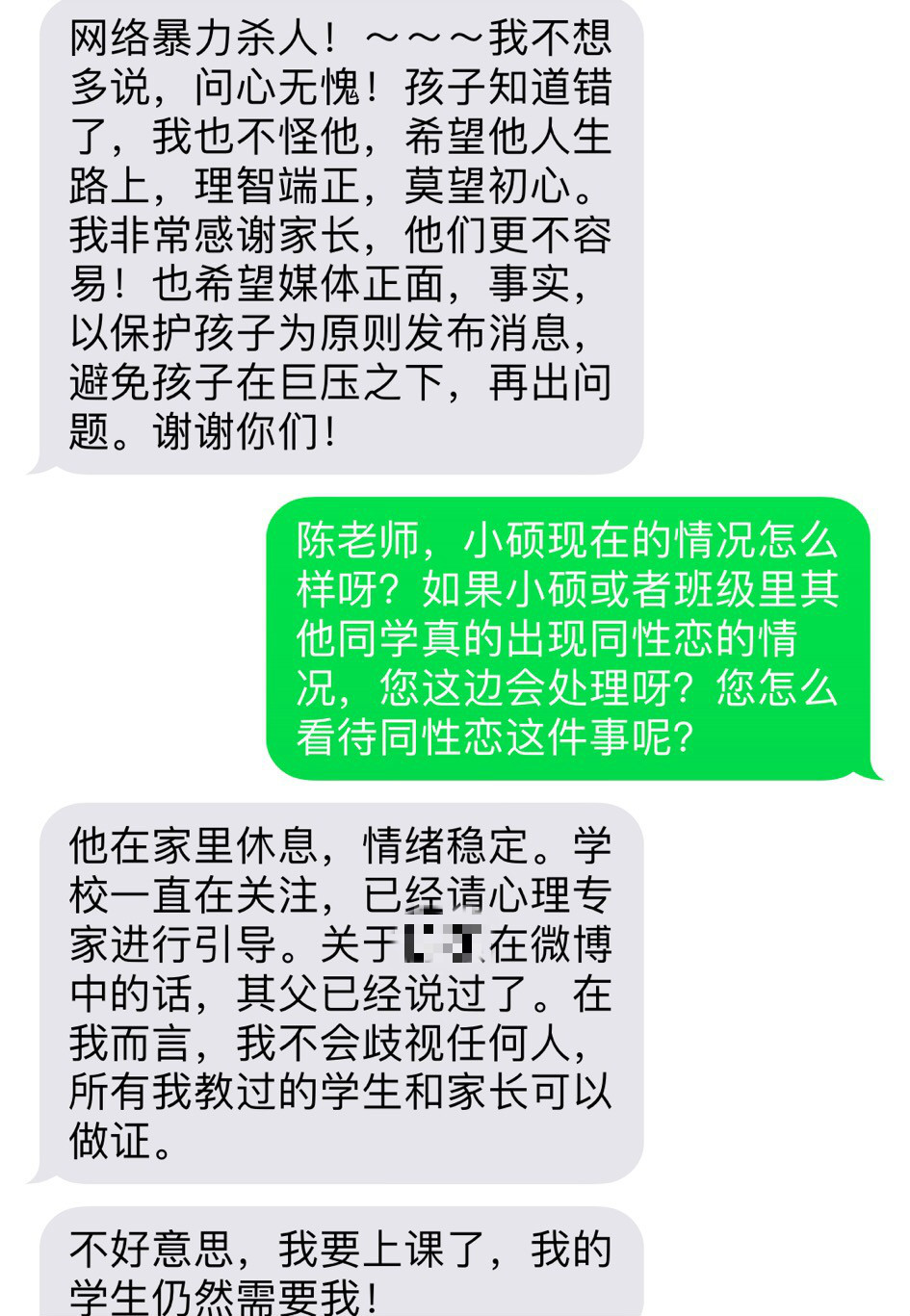陈老师回复新京报记者短信截图。