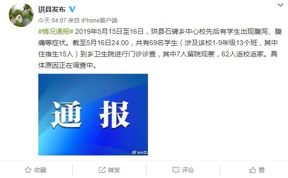 四川珙县一学校多名学生腹痛腹泻 具体病因在调查中