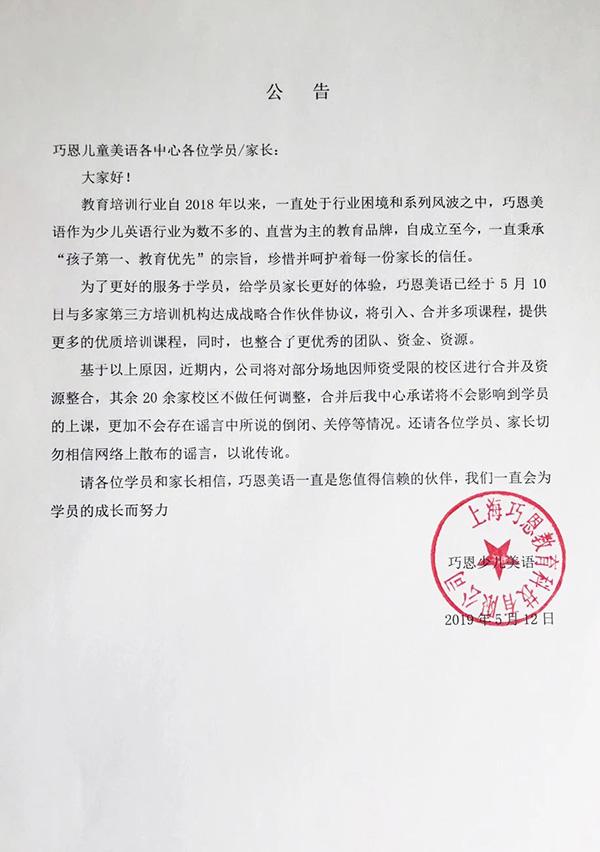 """5月12日,""""巧恩儿童美语""""在其官方微信上发布的公告。图片来源:""""巧恩儿童美语""""官方微信"""