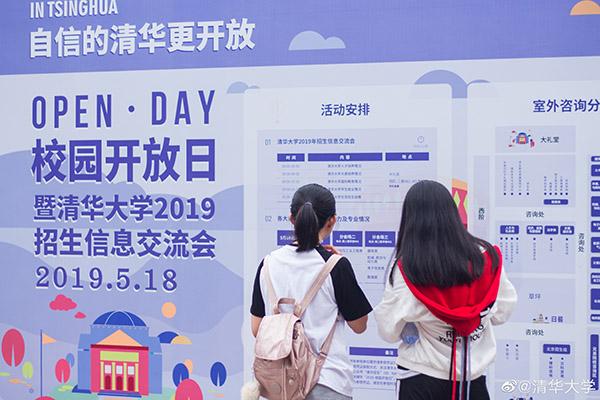 清华大学成立人工智能学堂班 首批预计招生30人
