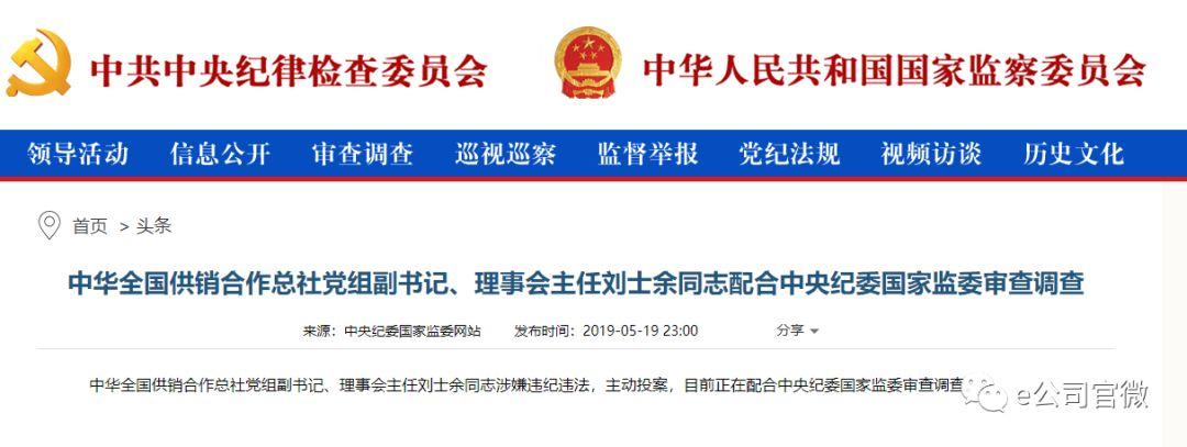 十九大后首位中央委员被查:刘士余离开证监会113天后